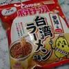 カルビー(株)から発売した愛知の味「台湾ラーメン味」は旨辛で美味しい