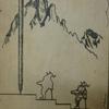 好日山荘 創業者 西岡一雄の型録 「1931年(昭和6年)の巻頭言」から