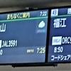 陸マイラー 四国へ行く!