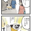 【犬漫画】歩けないふりをする犬