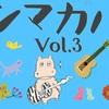 【シマカバVol.3】2017.11.23店舗予選ライブレポート