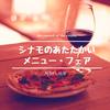 シナモのあたたかいメニュー・フェア開催! →12/9(日)まで