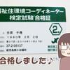 福祉住環境コーディネーター2級合格しました。