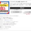 Yahoo! ショッピング【ゴールドランク以上限定】8%OFFクーポン!1万円以上6万円まで