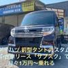中古車リース「サブスク」でダイハツ.タントカスタムに月々1万円〜乗れる!
