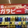 函館のスーパーマーケットは「ワンダーランド」(その2)