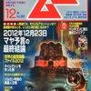 【オカルト】オカルト系雑誌「ムー2012年12月号」(2012年11月9日発売):タイムマシンを作った男