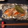 鮭と野菜のホイル焼きのレシピ