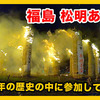 【福島 松明あかし】3トンの巨大な松明を燃やしまくる日本三大火祭り
