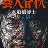 「藝人春秋」水道橋博士