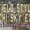 FIELD STYLE JAMBOREEに行ってきたよ!!人がたくさん、レアでお得な商品もたくさん!!@AICHI SKY EXPO