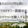 【香港・マカオ旅行】マカオタワー展望台チケットが割引で購入できる方法を紹介!