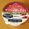 トップバリュ ギリシャヨーグルト ストロベリーチーズケーキ味