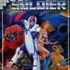 今MSX2のコズミックソルジャーというゲームにとんでもないことが起こっている?