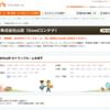 株式会社山忠(Goodコンテナ)の評判・口コミ-24時間365日、自由に出し入れ可能
