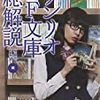 2014年 ジャンル別ベスト (その他)