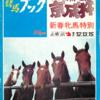 1974.01 週刊競馬ブック 1974.01.07号