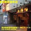 東京都(2)~麺屋武蔵新宿本店~