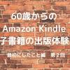 60歳からのAmazon Kindle電子書籍の出版体験記 最初にしたこと編 第2回