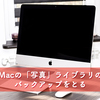 【Mac】「写真」アプリのライブラリのバックアップを外付けHDDにとる
