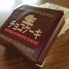 横浜みやげ「生チョコケーキ」よく見てみたら「NAMA CHOCO CAKE」って日本語が入っている件( ̄▽ ̄)