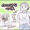 仕切り屋ママ【ママ友図鑑】