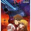 宇宙戦艦ヤマト2202 愛の戦士たち 第九話「ズォーダー、悪魔の選択」感想