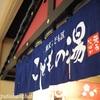 1歳3ヶ月の息子と東京スカイツリーに行ってきました。『こどもの湯』編