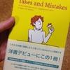 """【書評】""""Takes and Mistakes""""が読みやすくて面白い!~初心者向きの洋書~"""