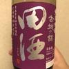 青森県『田酒(でんしゅ) 純米吟醸 古城乃錦』控えめで洗練された果実味と軽快なフィニッシュ。美酒の教本として申し分のないサンプルです。