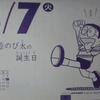 8月7日のドラめくり【のび太くんの誕生日】