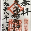 【大阪】産湯稲荷神社、大國主神社、難波八阪神社
