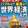 週刊エコノミスト 2021年03月30日号 バブルか?暴落か?世界経済入門/月ビジネス トヨタが「月面走行車」開発中