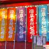 浅草名所七福神、浅草寺 元日の御朱印(東京・台東区)〜コロナ戒厳令下の東京  2021年正月の御朱印❹