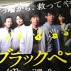 ニノは素晴らしいのに二宮和也主演『ブラックペアン』最終回の前に残念に思う事