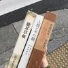 横浜⑦-有隣堂イセザキ本店