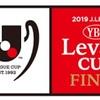 ルヴァン杯はコンサドーレ優勝して欲しいと願うガンバサポより。