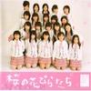 AKB48 シングル曲一覧