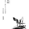 関東大震災と「新巻の鮭」