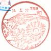 【風景印】北海道印影集(96)北竜町編