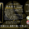 【木曜日の季節物】栄光冨士 純米大吟醸  熟成蔵隠し 【FUKA🍶YO-I】