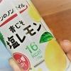 魚の干物×白ワインに「リケン」の魔法のドレッシング!