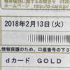 クレジットカード請求額。2018年2月分