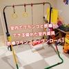 室内でブランコと鉄棒ができる優れた室内遊具【鉄棒ブランコポップンロールを購入したので紹介】