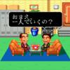 志村けんさん、僕の中でも結構大きい存在だったんだなぁと改めて思いました