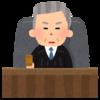 【超展開!?】クソリプ本の裁判結果と、その判決文に驚愕!!