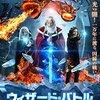 映画「ウィザード・バトル 氷の魔術師と炎の怪物」ネタバレ感想!
