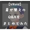 【VRoidStudio】着せ替えのQ&Aをまとめてみた