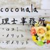 【ココナラ】税理士事務所の口コミは?|メリット・デメリットは?