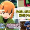 【ポケモンBDSP】9/28更新!!色違い厳選環境徹底予想!!